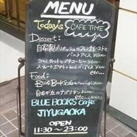 ブルー ブックス カフェ 自由が丘店