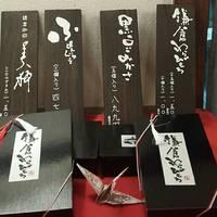 太郎茶屋鎌倉西条店