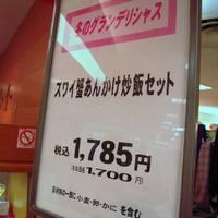 鼎泰豐京都店