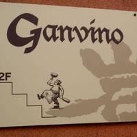 岩手の食材とワインのお店 ガンヴィーノ