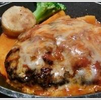 自家製トマトソースのチーズハンバーグ