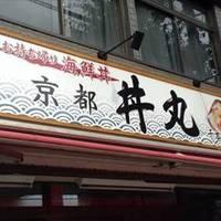京都 丼丸