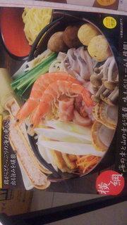 山海ちゃんこ鍋