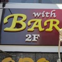3Dカラオケ with Bar