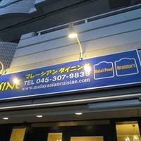 MALAY ASIAN CUISINE横浜元町店