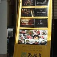 熟成肉・肉料理 あぶり~ABRI~