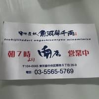 魚河岸千両 南店