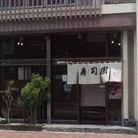 寿司国本店