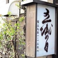 秋田料理五城目