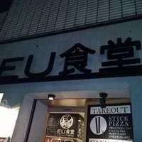 STICKPIZZA&CAFE BAR EU食堂
