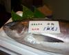 鮭児のルイベ