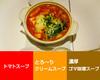 4種類の特製スープ