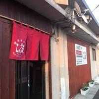 焼肉居酒屋 波南種子店