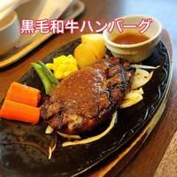 黒毛和牛ハンバーグ Happy Burg 高崎中泉町店