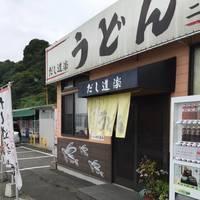 うどん屋 だし道楽 DASHIDOURAKU 吉浦店