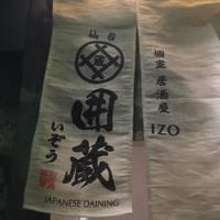 お忍び個室居酒屋 囲蔵-izo-仙台駅前店