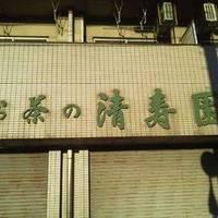 清寿園 岩塚店