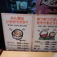 まいどおおきに食堂金沢田上食堂