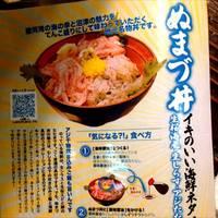魚河岸定食と海鮮丼 かもめ丸
