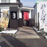 太郎茶屋 鎌倉 名古屋緑店