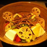 牛蒡、蓮根、お豆腐の金胡麻サラダ