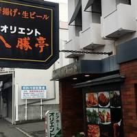 八勝亭オリエント 今治店