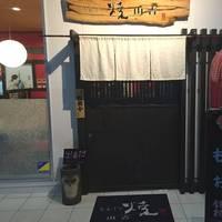 もんじゃ焼 山吉近江八幡店