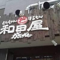 和田屋 がっちゃがちゃ