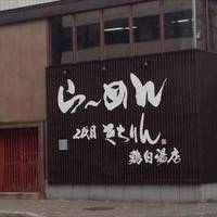 らーめん きちりん 大通店