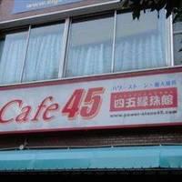 Cafe 45 四五縁珠館