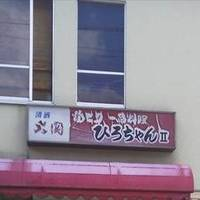 ひろちゃん2