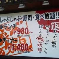 しゃぶしゃぶ太郎中村店