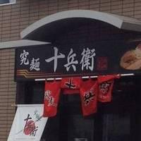 究麺 十兵衛