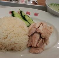 """泰鶏飯 タイのチキンライス""""カオマンガイ"""""""