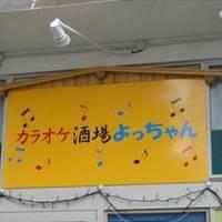 カラオケ酒場 よっちゃん